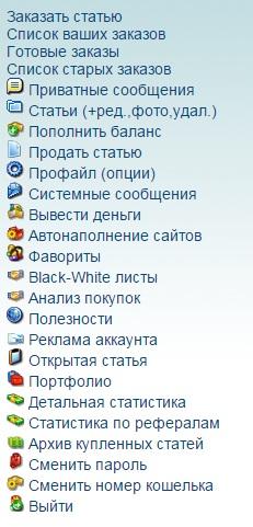 Как зарегистрироваться на TextSale?
