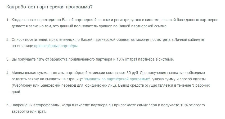 Секреты заработка на РуКапче