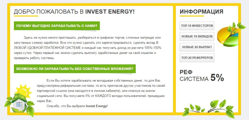 Invest-Energy.com – реально платит или лохотрон?