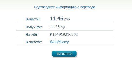 Сео Спринт деньги реально приходят. Скриншоты выплаты
