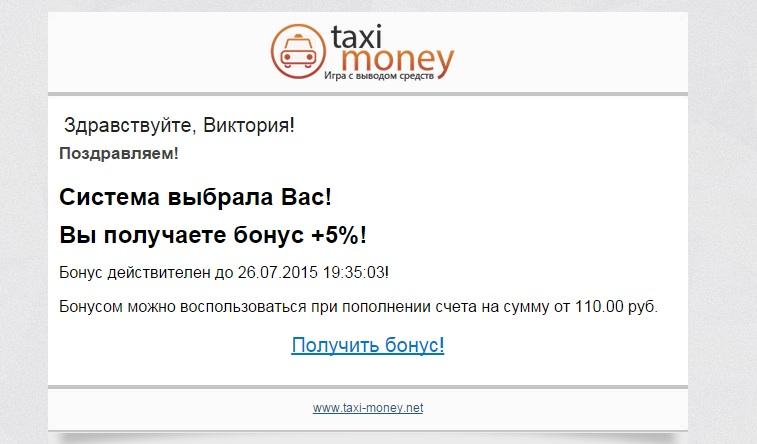 Taxi Money лохотрон или нет?