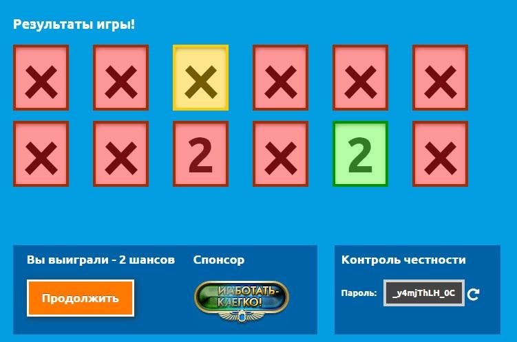 6 Способов получения дополнительных шансов в Онлайн лотерее