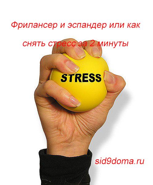Фрилансер и эспандер или как снять стресс за 2 минуты?