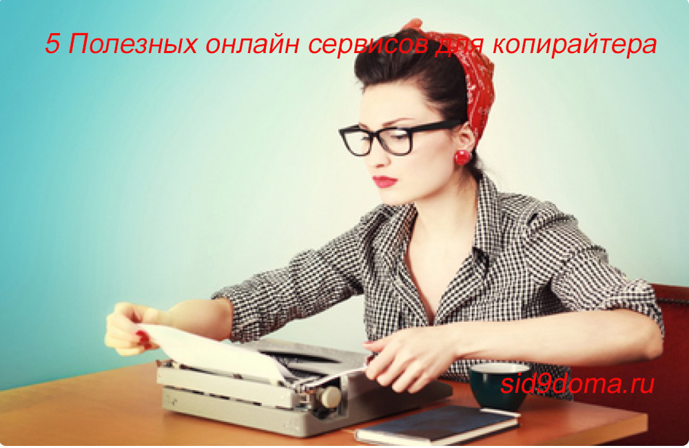 5 Полезных онлайн сервисов для копирайтера
