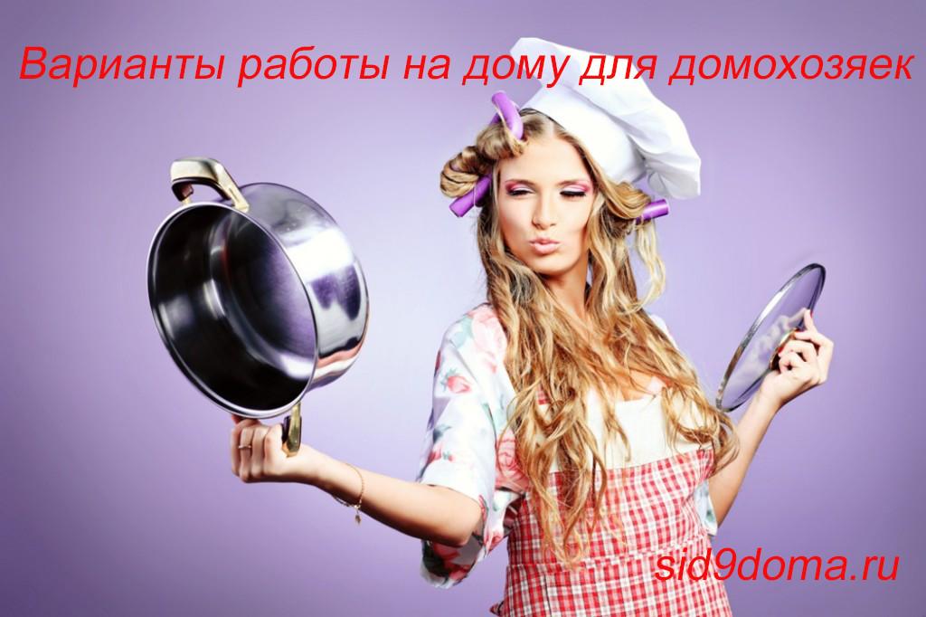 Варианты работы на дому для домохозяек