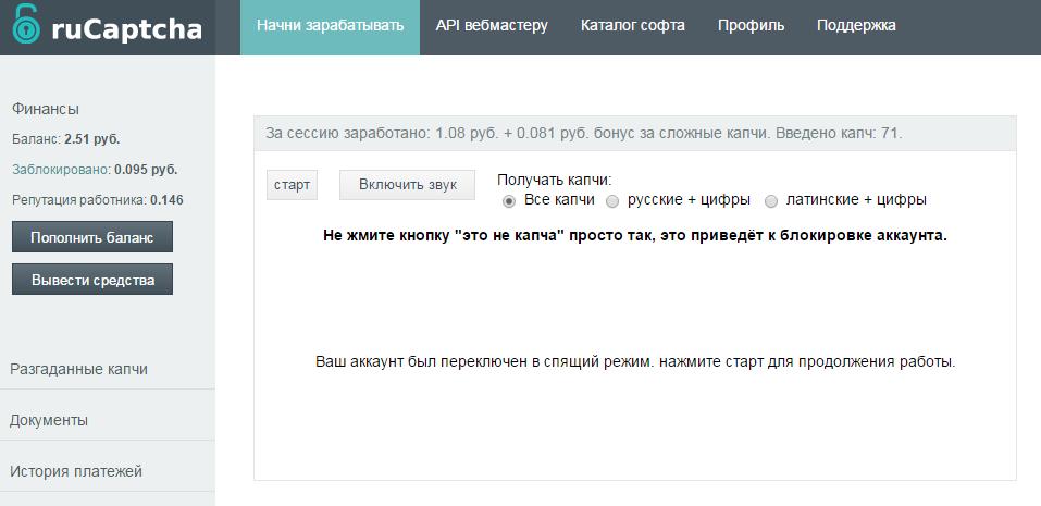 Обзор RuCaptcha: 3.73 рубля за 45 минут