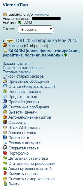 Обор профиля и размещение статьи на TextSale?