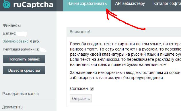 Как зарегистрироваться на РуКапче?