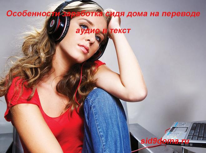 Особенности заработка сидя дома на переводе аудио в текст