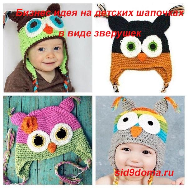 Бизнес идея на детских шапочках в виде зверушек