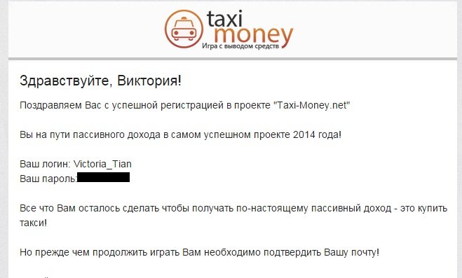 Как зарегистрироваться в Taxi Money?