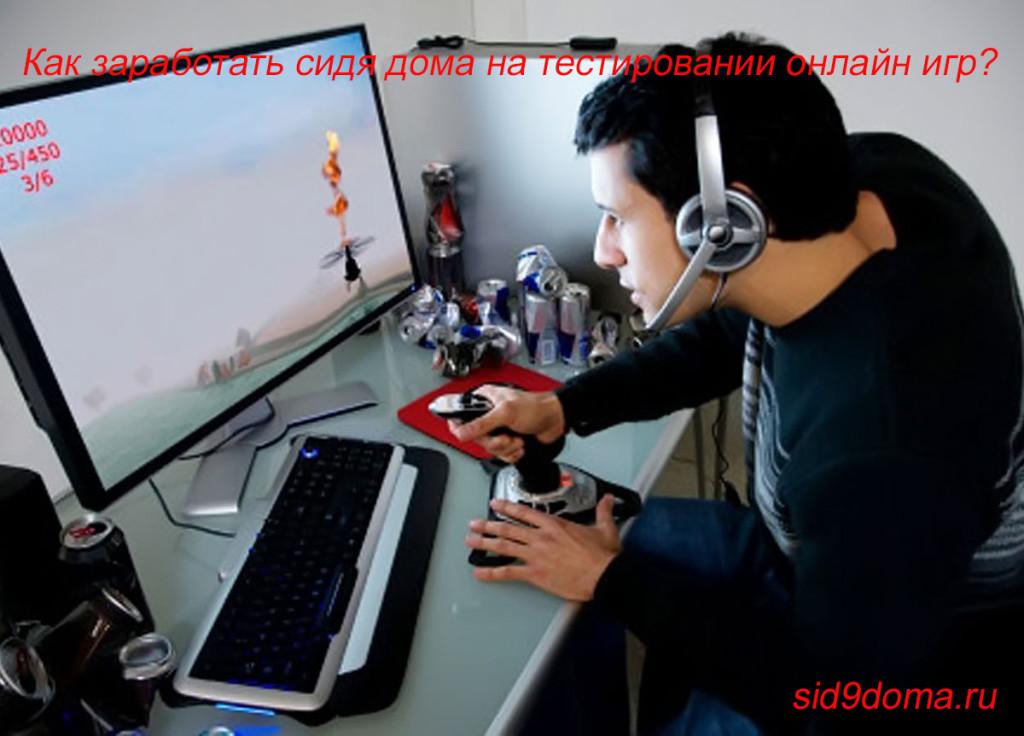 Как заработать сидя дома на тестировании онлайн игр?